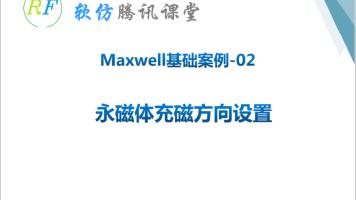 Maxwell基础案例-02永磁体充磁方向设置