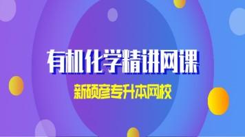 天津专升本-新硕彦教育-有机化学(录播课)