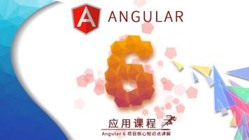 Angular6系列课程(3)项目核心知识