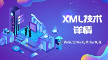 Java基础|XML详解【尚学堂】