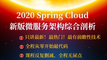 2020 Spring Cloud微服务架构综合剖析