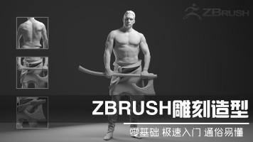 zbrush雕刻造型/软件基础/极速入门【DCG学院】