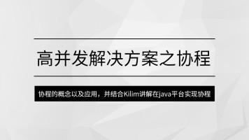 高并发解决方案之协程【马士兵教育】