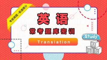 英语常考题库密训班:翻译【启航先锋】