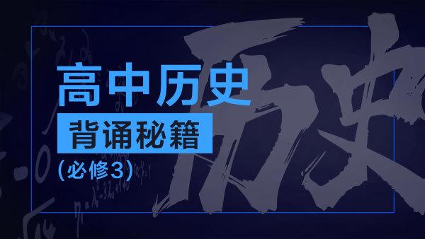 【秘籍】用口诀1小时背完《高中历史》必修3