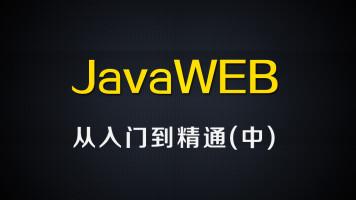 尚硅谷JavaWEB视频教程(中)