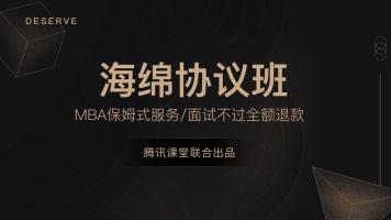 海绵协议班【腾讯课堂联合出品】