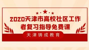 2020天津高校社区工作者复习指导免费课