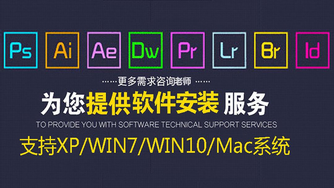 【PS CC2018】【ADOBE CC2017/2018大师版】(PC|Mac)软件安装服务