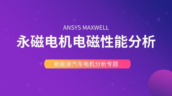 Maxwell永磁同步电机电磁性能仿真计算
