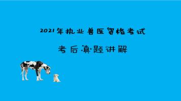 2021年执业兽医资格考试考后真题讲解