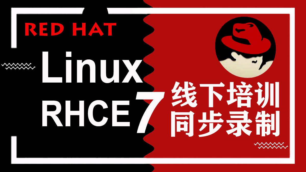 Redhat Linux RHCE7官方培训实战视频第一册124