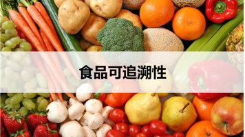 食品安全可追溯性
