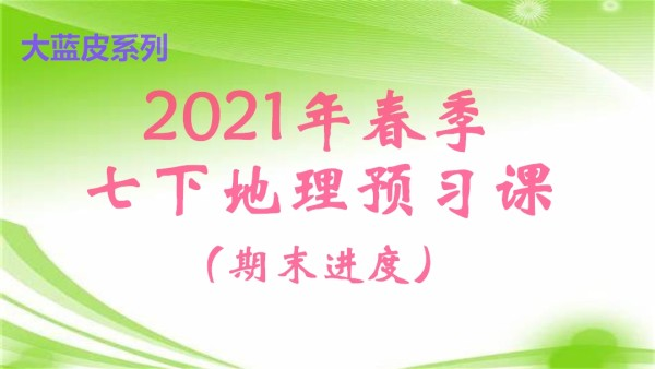 2021春季七下地理预习课程