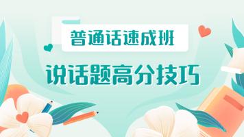 普通话速成班:4说话题高分技巧