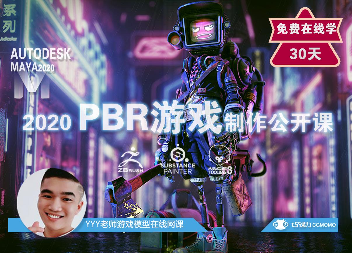 Maya2020 PBR 游戏制作公开课-姚老师主讲