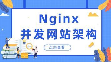 淘宝千万级并发网站架构之Nginx训练营