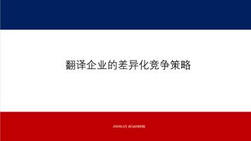 翻译企业的差异化营销策略