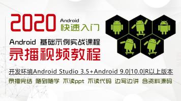 Android Studio 视频教程|安卓开发AS零基础入门 APP项目实战2020