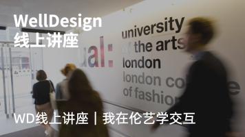 我在伦敦艺术大学学交互