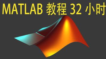 matlab2019视频教程ab软件数学绘图统计分析GUI