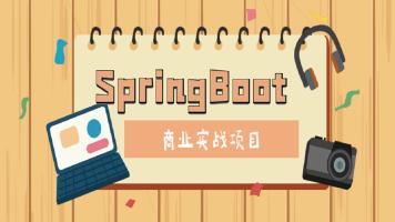 SpringBoot商业实战项目
