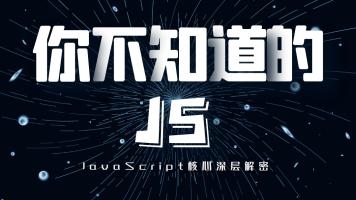 你不知道的JS,带你解密JavaScript!