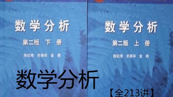 数学分析(高等数学)-全213讲【理工学社】