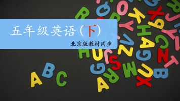 五年级下册英语北京版 - 引导式课程