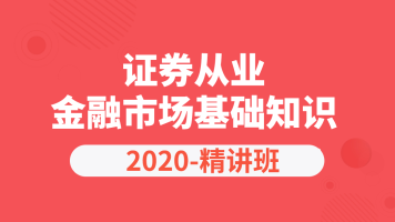 2020证券从业-金融市场基础知识【精讲班】