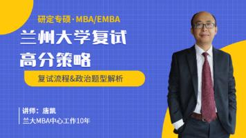 兰州大学MBA/EMBA复试高分策略