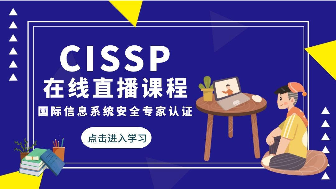 CISSP国际信息安全专家认证在线培训