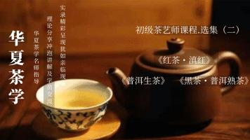 茶艺(师)培训课程——初级茶艺师课程•选集(二)