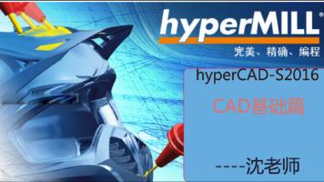 hypermill2016-CAD篇