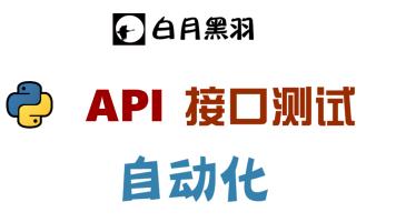 API 接口测试自动化实战