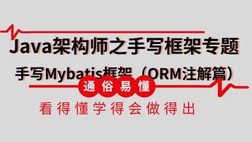 Java架构师之手写框架专题手写Mybatis框架(ORM注解篇)