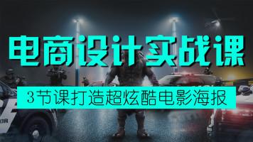 电商设计实战课 - 3节课打造超炫酷电影海报 - 忍者神龟
