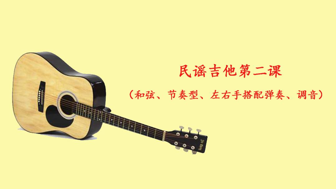 民谣吉他第二课(和弦、节奏型、左右手搭配弹奏、调音)