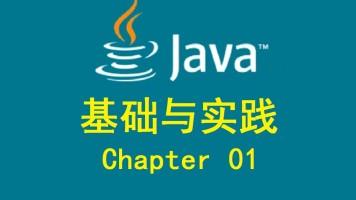 Java基础与实践Ch01
