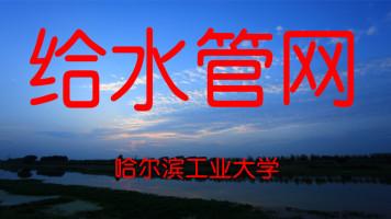 给水管网——市政环境学院——赵明