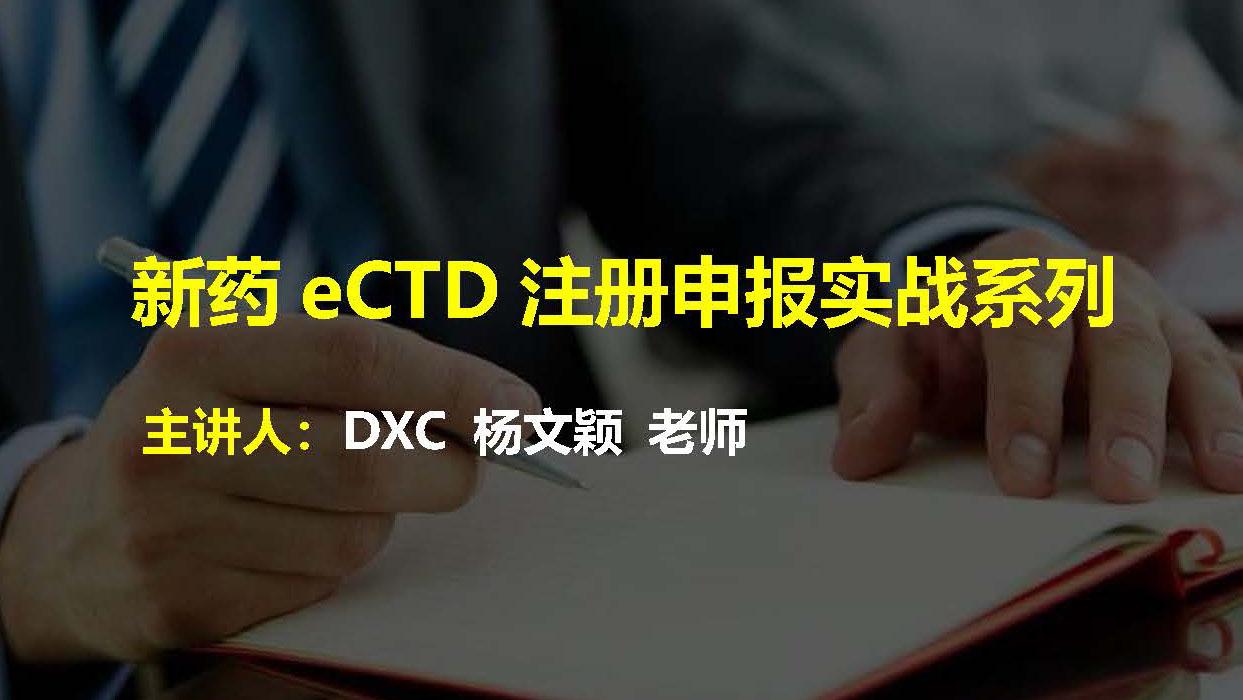 新药eCTD注册申报实战系列
