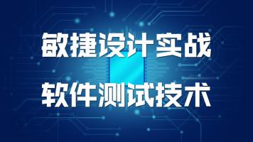敏捷设计实战-软件测试技术【汇智动力学院】