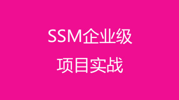 SSM项目酒店管理系统
