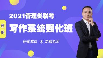 写作强化班2期-2021管理类联考-研定教育沈骞