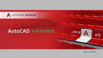 CAD布局绘图标准教程