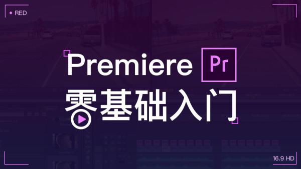Premiere零基础入门