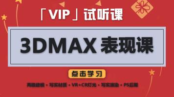 3DMAX建模/CAD/VRay/Cr/Ps/室内外设计写实效果图【水晶石教育】