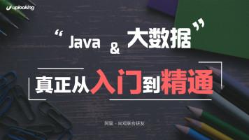 【联合阿里研发】最实用的java升级之路