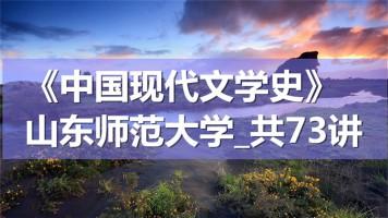 K8772_《中国现代文学史》_山东师范大学_共73讲