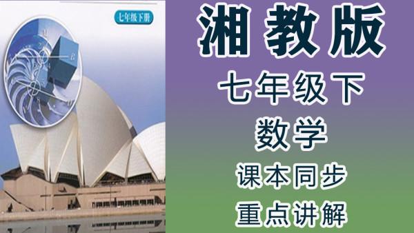 湘教版初中数学七年级(下册)同步教学